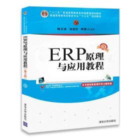 ERP原理与应用教程(第3版)周玉清