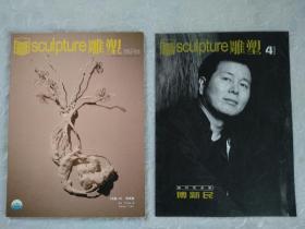 第二届国家期刊百种重点期刋《雕塑2009  4  (总第72期)  含副刋  当代艺术家~傅新民》两册合售 详见图片及目录