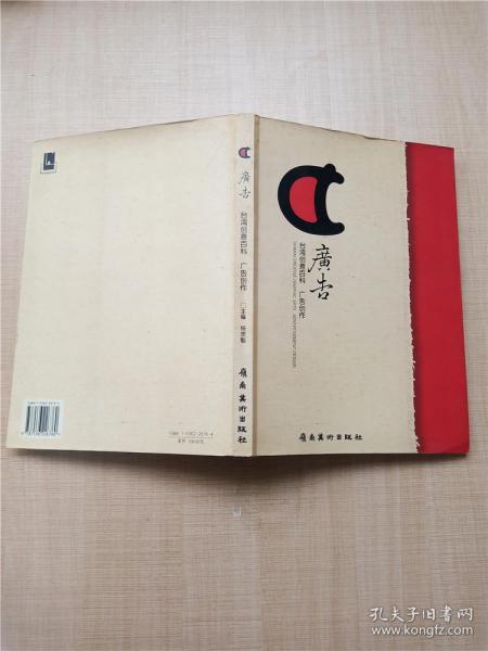 台湾创意百科 广告创作