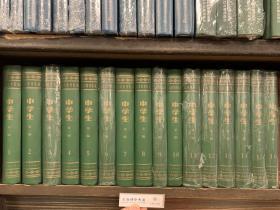 全16册▲中学生第三编(民国期刊集成)--{b1509370000161230}
