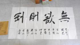 中国书画家协会会员 ,著名书法家,罗茂成 书法:无欲则刚(154*70CM)L2