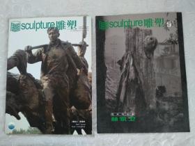 《雕塑 2009  5  (总第73期) 含副刋艺术与公益~林家卫》  两册合售  第二届国家期刊奖百种重点期刋  详见图片及目录