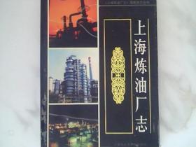 上海炼油厂志