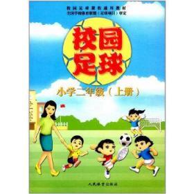 校园足球小学二年级(上册)——校园足球课程通用教材