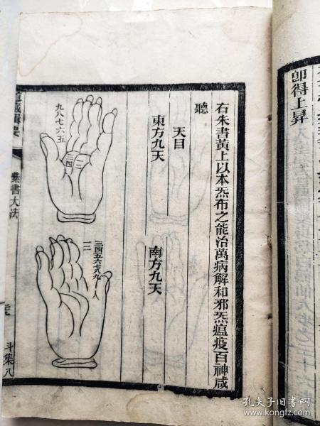 孔网 唯一正统道藏 紫书大法      存127筒子页大量符咒。