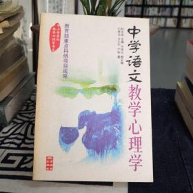 中学语文教学心理学