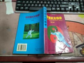 杨澄甫式太极拳【再订本】杨振基、裴秀荣、签名钤印本K2470