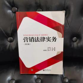 营销法律实务(第2版)朱保芹 有字迹划痕