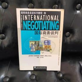 简明商务英语系列教程10:国际商务谈判 有字迹划痕