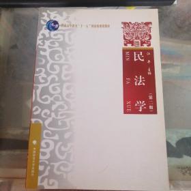 民法学 第二版 中国政法大学出版社