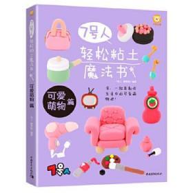 7号人轻松粘土魔法书 可爱萌物篇