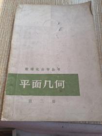 数理化自学丛书  :平面几何第二册
