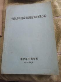 """中国大百科全书交通运输卷""""邮政史""""条(二稿)"""