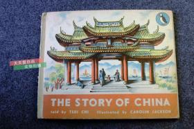1940年代崔骥(TsuiChi)编写,中国故事 THE STORY OF CHINA 平装 ,大量手绘插画,系统的向外国人介绍中华民国的诸如孔子,佛教,长城,大运河,丝绸之路,滇缅公路,上海,蒋介石委员长等方方面面