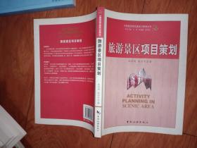 旅游景区项目策划【王衍用签名本】