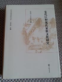 宋代巨野晁氏家族文化研究:山东文化世家研究书系