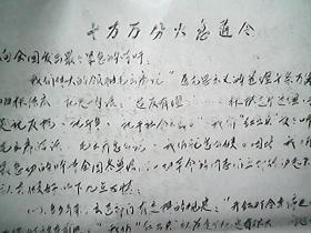 文革资料:山西省河津中学校——十万分火急通令