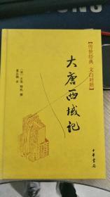 大唐西域记(精)(没有版权页)