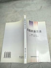 美国农业立法     原版内页干净