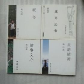杨悦浦品评论集   4本合售