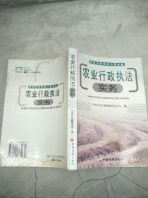 农业行政执法实务(农业行政执法人员必备)   原版书边有水印