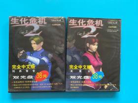 生化危机2 克莱尔 利昂警官 4碟 + 2本手册