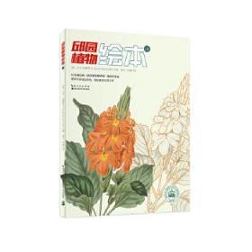 邱园植物绘本(3)