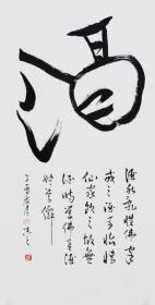【自写自销】当代艺术家协会副主席王丞手写!酒能乱性佛家戒之2116