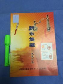 新永集藏 2008.5