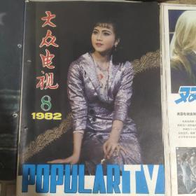 大众电视1982年第1.2.3.4.6.7.8.9.10.11.12期(11本合售)