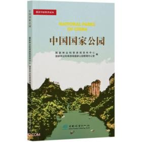林业草原科普读本:中国国家公园