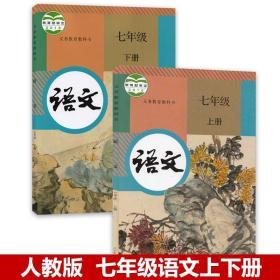 部编版人教版初中语文7七年级上下全套2本教材课本教科