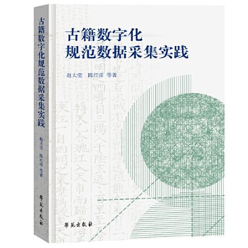 古籍数字化规范数据采集实践