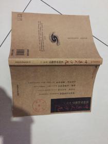 中医人沙龙:民间中医绝学专号