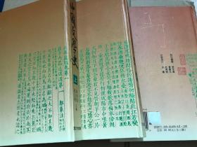 中国文学史(全三册)精装自然旧有尘斑