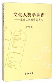 正版二手旧书文化人类学调查-正确认识社会的方法 汪宁生 9787507