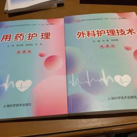 外科护理技术微课版 用药护理微课版  两本合售