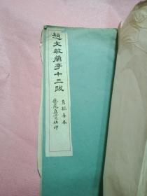 民国珂罗版:赵孟頫·赵文敏兰亭十三跋