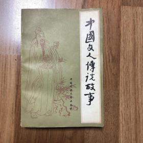 【中国文人传说故事】作者;王一奇 . 中国民间文艺出版社 .