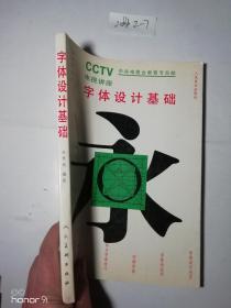 书法类:CCTV电视讲座 字体设计基础