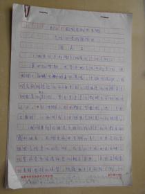 【长江下游晚更新世末期气候回暖问题探讨(手稿13页)】张嘉尔