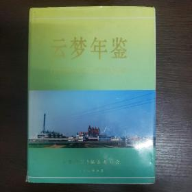 云梦年鉴(1988~1995)