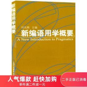 外教社新编语用学概要何兆熊上海外语教育出版 入门教材考研书