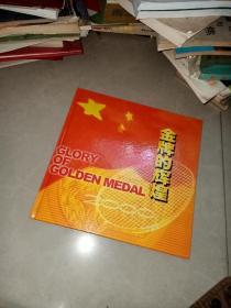 金牌的辉煌---2000年 中国羽毛球队纪念邮册,有名字,不知道是不是签名