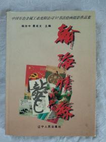 中国有色金属工业沈阳公司97书法绘画摄影作品集《翰海情丝》1997年5月一版一印