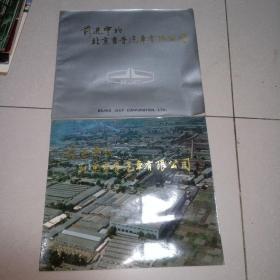 前进中的北京吉普汽车有限公司(第一辑、第二辑两册全)