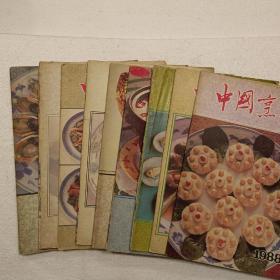 中国烹饪(16开)平装本,9本合售
