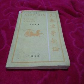 先秦儒学新论(作者鉴名赠友,一版一印仅印1000册)