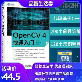 【官方旗舰店】OpenCV 4快速入门 120个示例程序学习opencv4教程书籍轻松入门计算机视觉编程人脸识别图形和图像算法计算机书籍