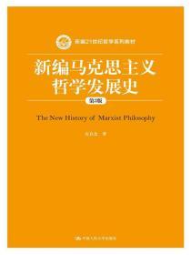 新编马克思主义哲学发展史(第3版)(新编21世纪哲学系列教材)安启念中国人民大学9787300217406